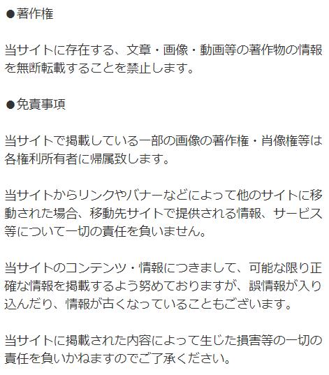 kurashi-1.netプライバシーポリシー2